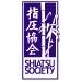 Shiatsu Society Logo Twitter